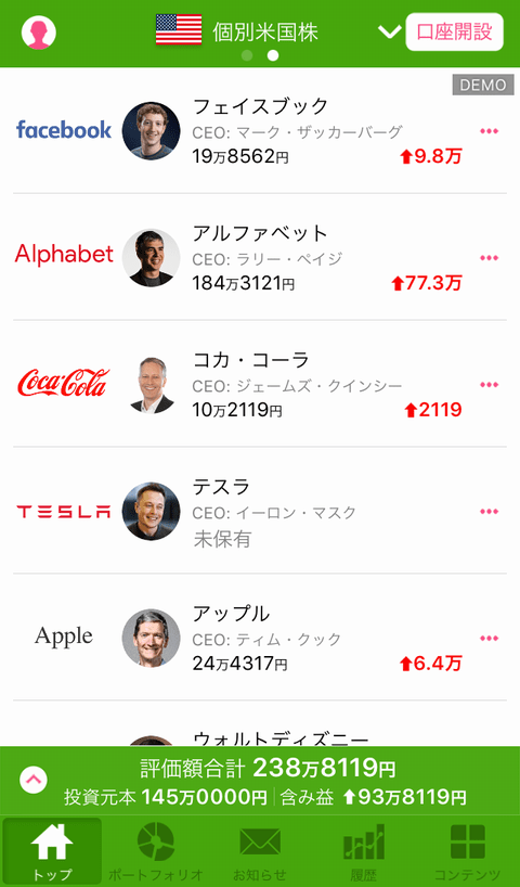 One Tap BUY(ワンタップバイ)のメリット