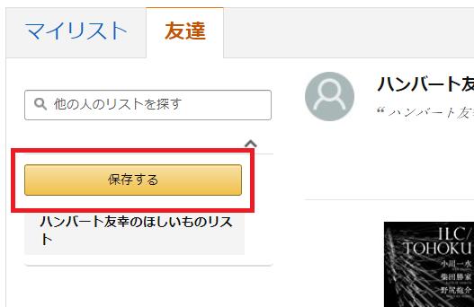 Amazonの仕様変更で、ほしいものリストで身バレする可能性がある
