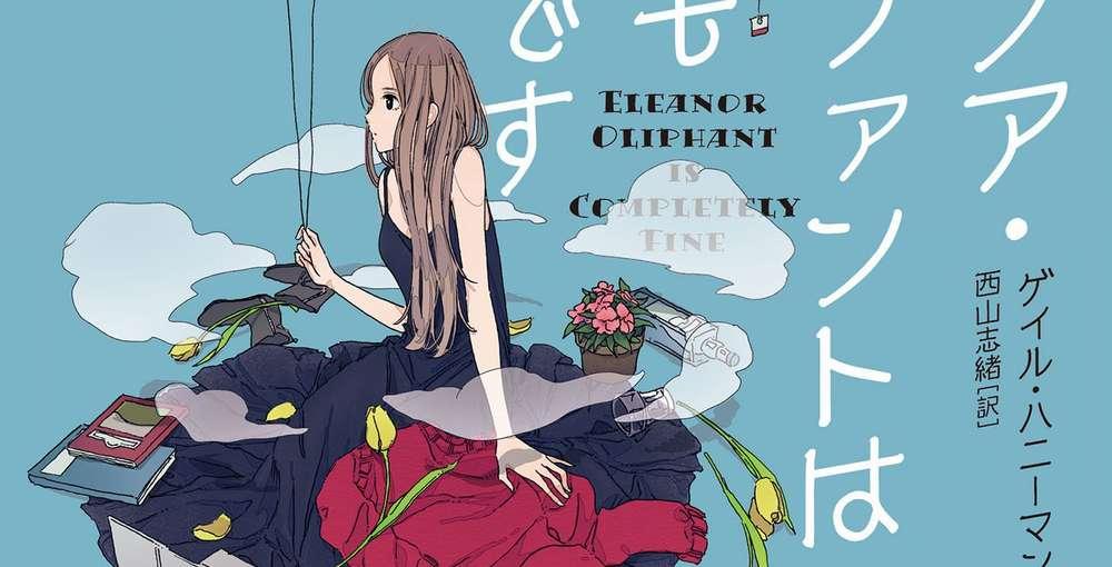 「エレノア・オリファントは今日も元気です」孤独な30歳女性の成長物語