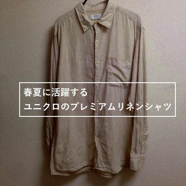 ユニクロのプレミアムリネンシャツを購入! 春夏に活躍するコスパの高いリネン製品!