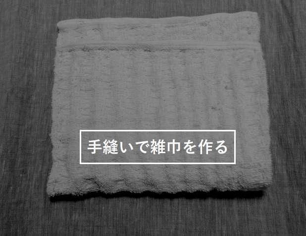 手縫いの雑巾の作りかた 初心者でも針と糸さえあれば簡単!