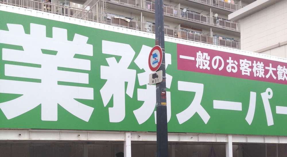 大阪の安いスーパー「業務スーパー」