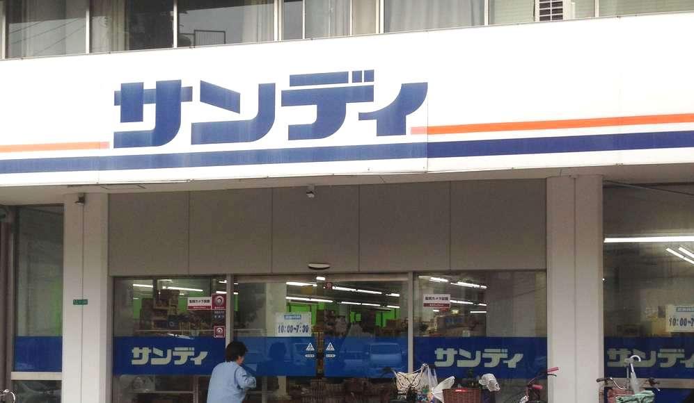 大阪の安いスーパー「サンディ」