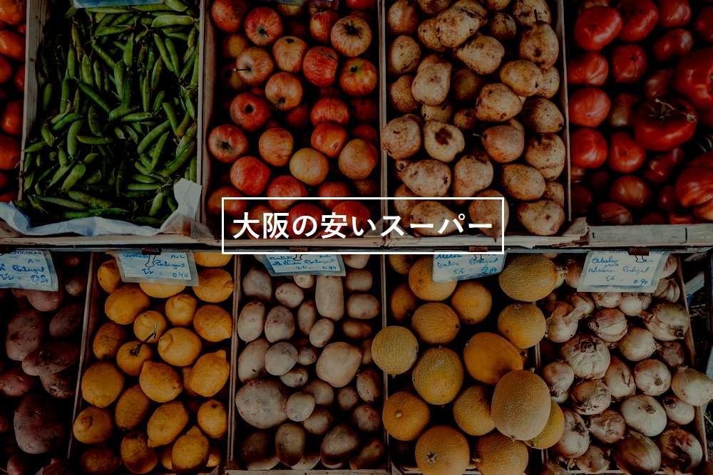 大阪の安いスーパー