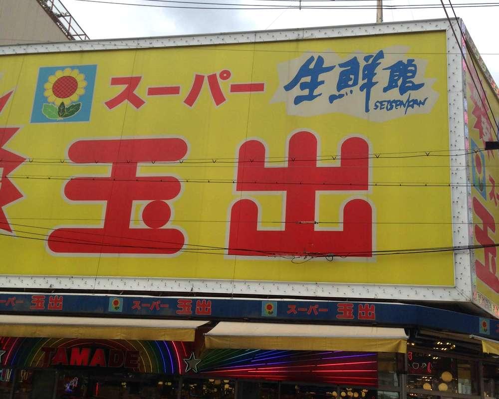 大阪の安いスーパー「玉出」