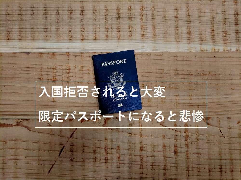 入国拒否されるとパスポート更新が大変!限定パスポートになると本当に悲惨