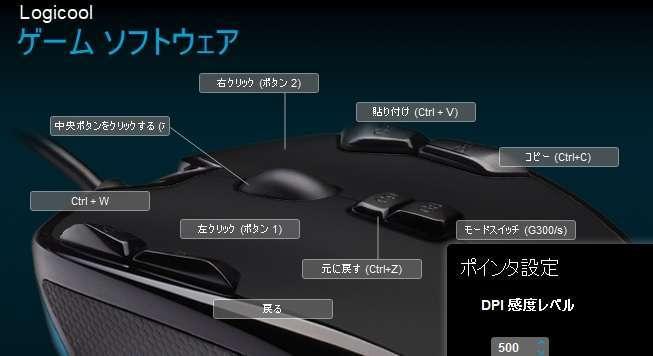 「G300s」のレビューとボタンの設定方法
