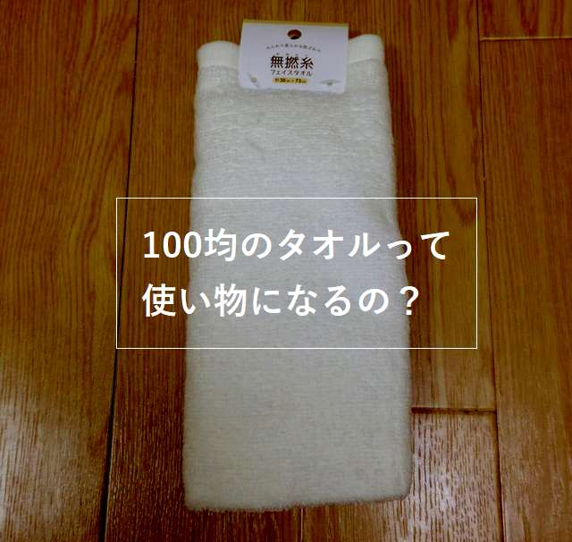100均のタオル