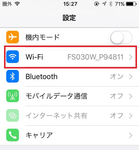 イオンでWi-Fiを無料で利用する方法と具体的な手順