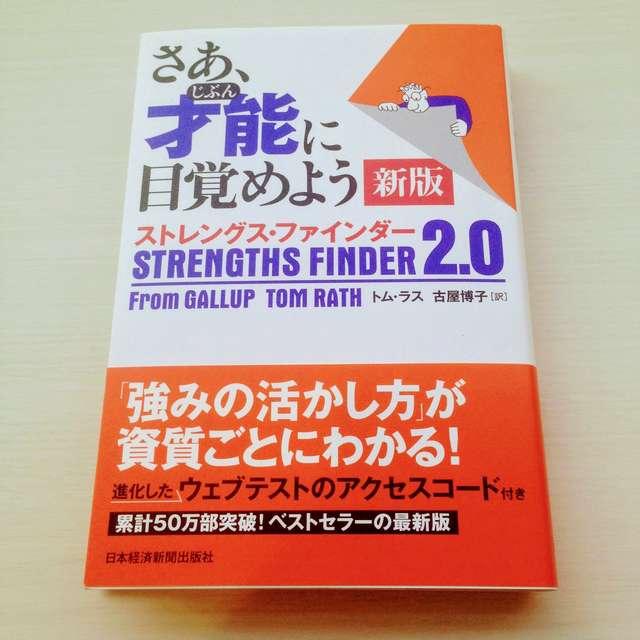 「ストレングス・ファインダー2.0」の口コミ!自分の強みを有料で調べた結果!