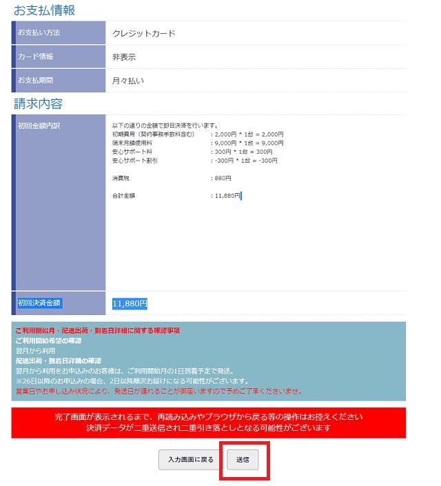 FUJI Wifiを契約する手順