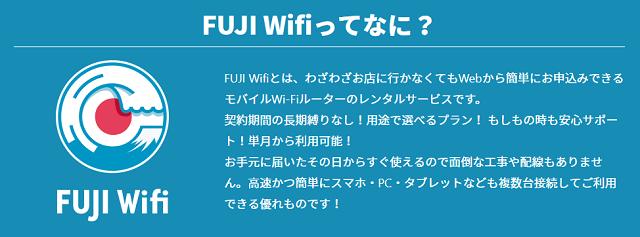 FUJI Wifiとは?