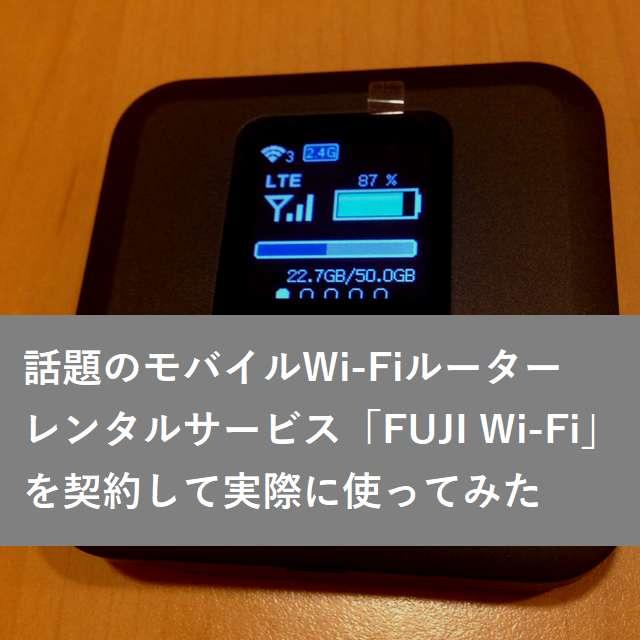 FUJI Wifiの速度や他社との比較は?実際に契約して使ってみた個人的口コミ!