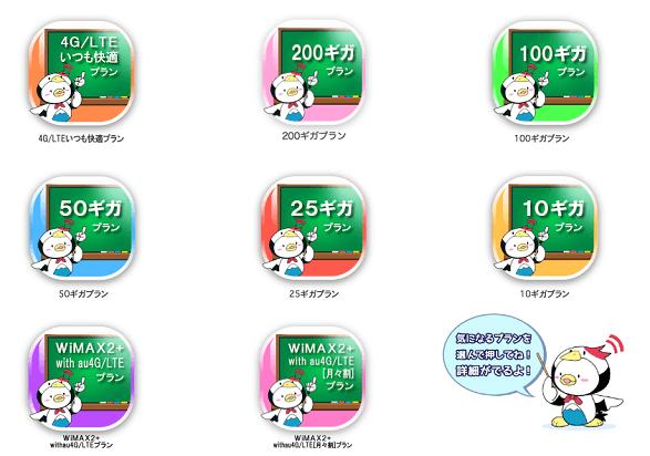 FUJI Wifiの8つのプラン