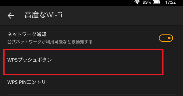 FUJI Wifiのモバイルルーター「FS030W」の詳細な設定方法n