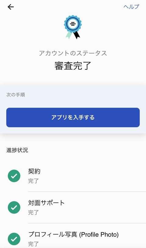 ウーバーイーツ大阪の配達員の登録方法