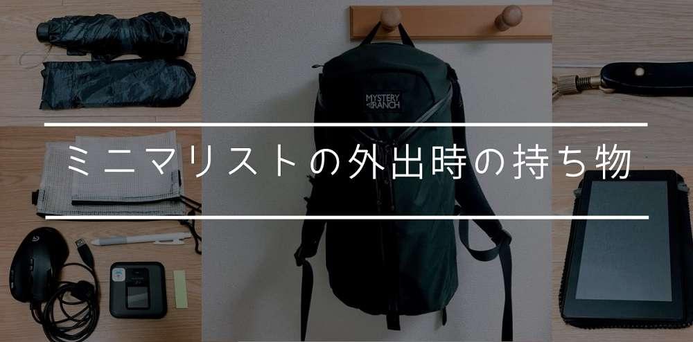ミニマリストの外出時の持ち物とバッグの中身を紹介!