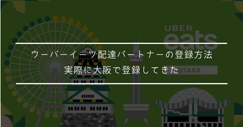 ウーバーイーツ配達パートナーの登録方法!実際に大阪で登録してきた!