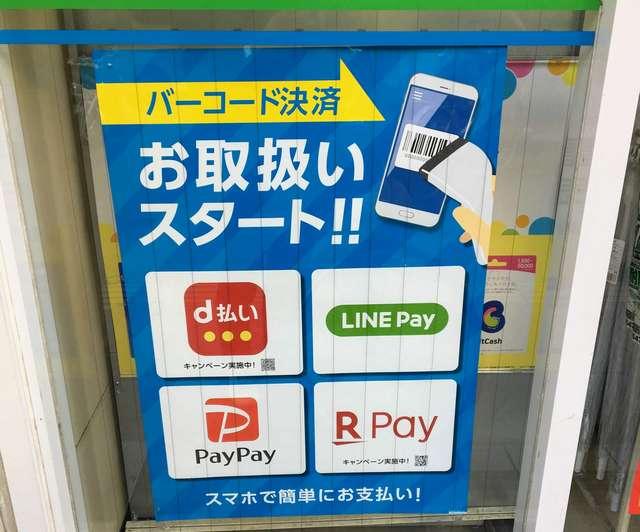 PayPayが利用できるお店・加盟店