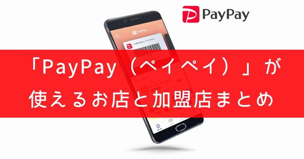 PayPay(ペイペイ)が使えるお店・加盟店まとめ