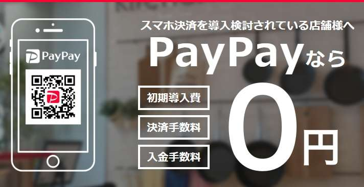 PayPayの3つの支払い方法