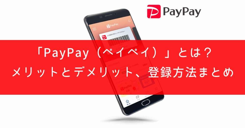 PayPay(ペイペイ)は最強のQRコード決済?メリットとデメリット、登録方法まとめ