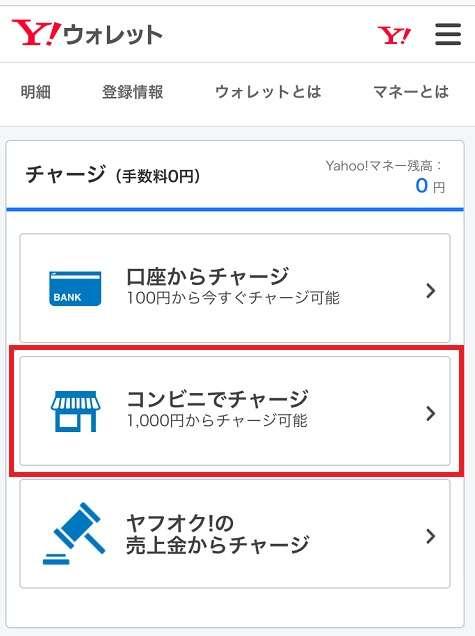 PayPayをコンビニでチャージする方法と手順をわかりやすく解説!