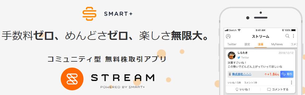 株アプリ「STREAM(ストリーム)」とは?