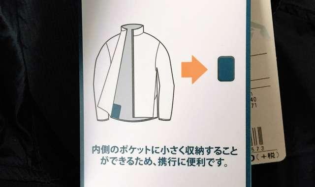モンベル「EXライトウインドジャケット」のたたみ方