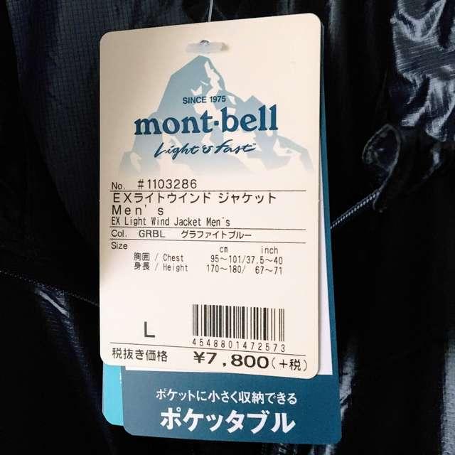 モンベル「EXライトウインドジャケット」の詳細