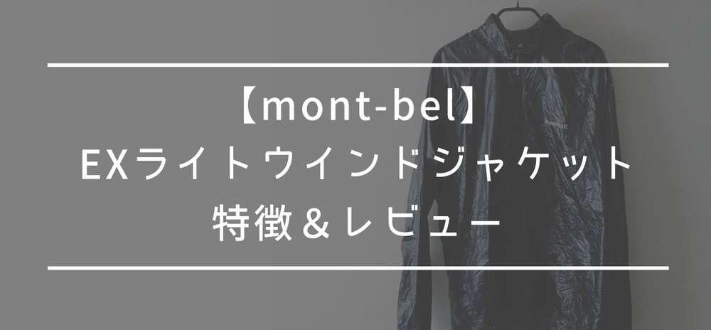 モンベル「EXライトウインドジャケット」レビュー!【世界最軽量45g】