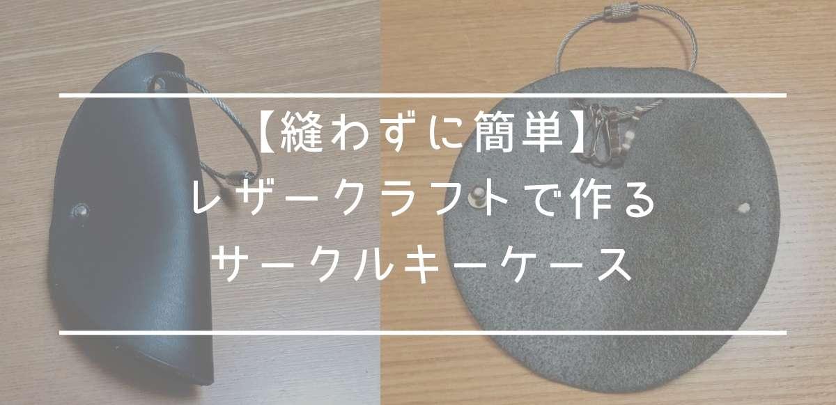 レザークラフトでキーケースを自作する方法【縫わないので簡単!】