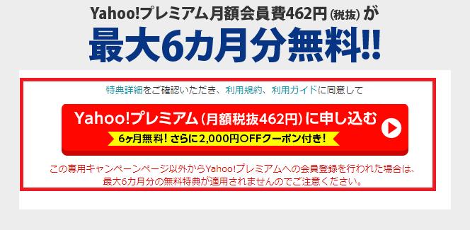 Yahoo!プレミアム6カ月無料+2000円クーポンキャンペーン