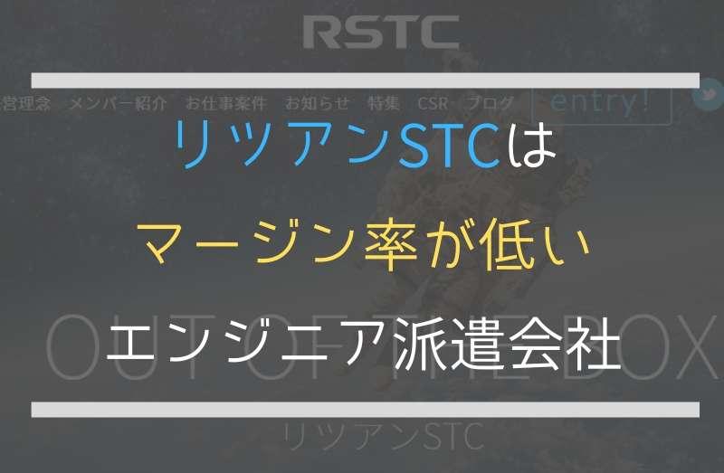 リツアンSTCはとにかくマージン率が低い!メリットとデメリットを紹介!