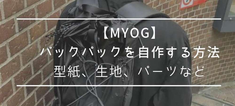 ウルトラライトのバックパックを自作する方法【MYOG】