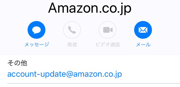 Amazonアカウントが乗っ取りにあった時の対処方法