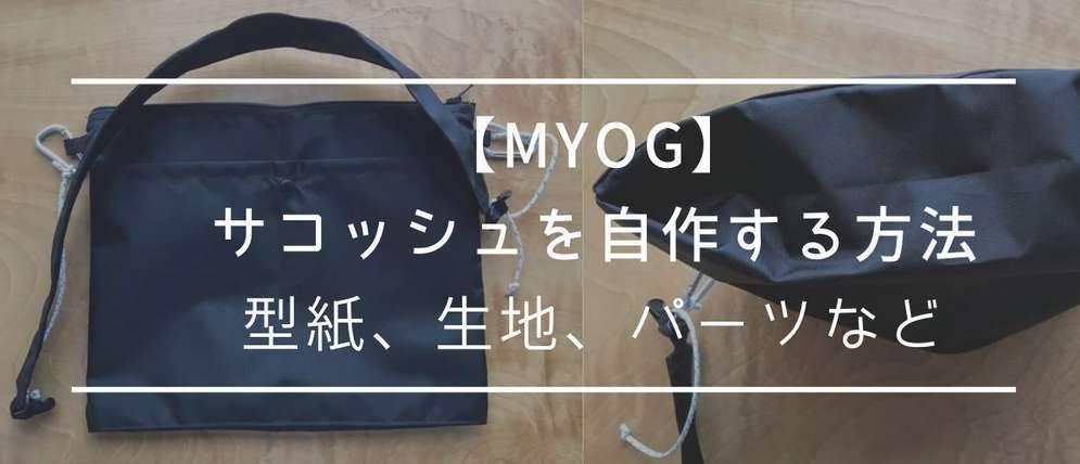 軽量なサコッシュを自作する方法【MYOG】