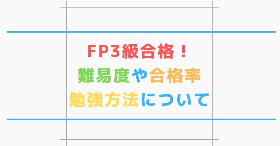 FP3級は簡単!合格率や難易度、勉強方法を紹介!