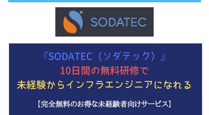 SODATEC(ソダテック)なら、完全無料で未経験からインフラエンジニアになれる!