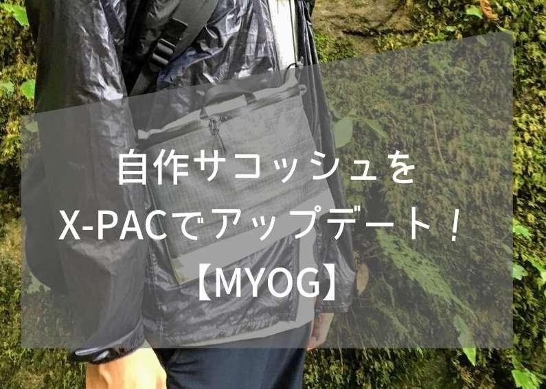 自作サコッシュをX-PACでアップデート!【MYOG】