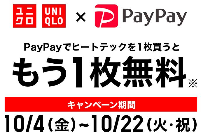 PayPayでヒートテックを購入すると1枚無料