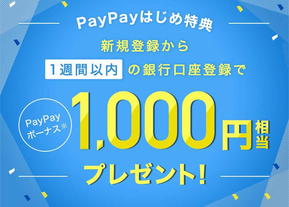 PayPayに口座登録して1000円分のポイントを手に入れよう