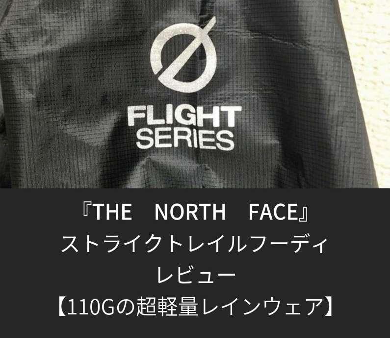 ノースフェイス「ストライクトレイルフーディ」レビュー【わずか110gのレインウェア】