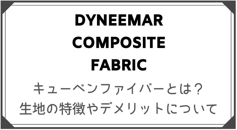 キューベンファイバー(DCF)とは?生地の特徴やデメリットを紹介!