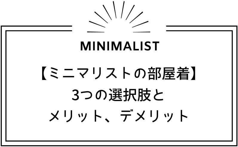 ミニマリストの部屋着はどうする?3つの選択肢とそれぞれのメリット、デメリット