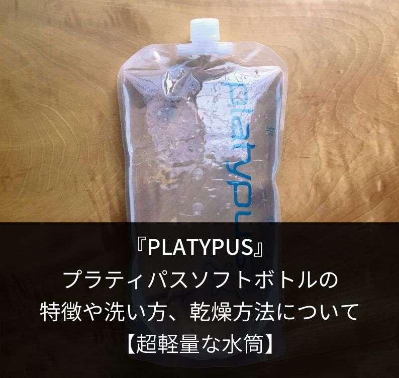 プラティパスの特徴や洗い方、乾燥方法について【超軽量ソフトボトル】