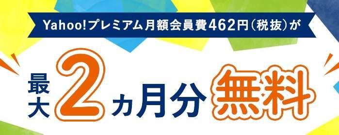 Yahoo!プレミアム2カ月無料キャンペーン