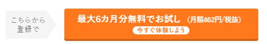 Yahoo!プレミアム6カ月無料キャンペーン