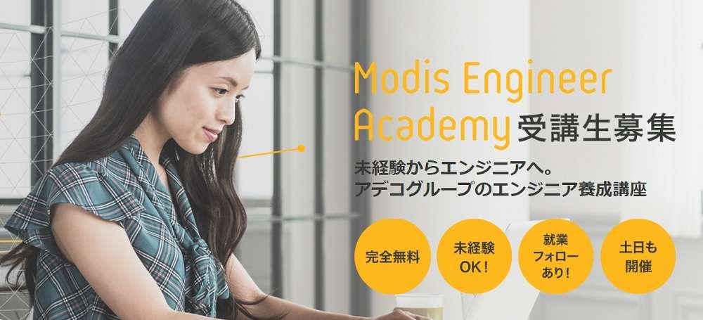 無料のエンジニアアカデミーが受講可能