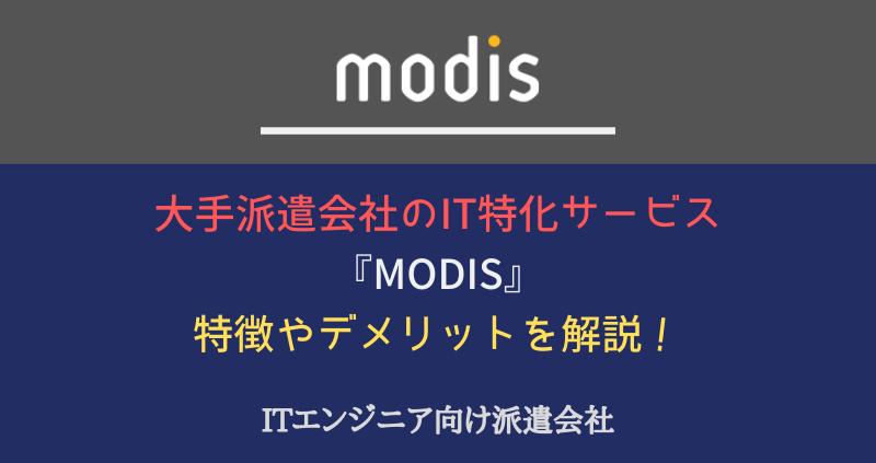 【Modis】大手派遣会社が運営する「未経験OK」のIT派遣サービス